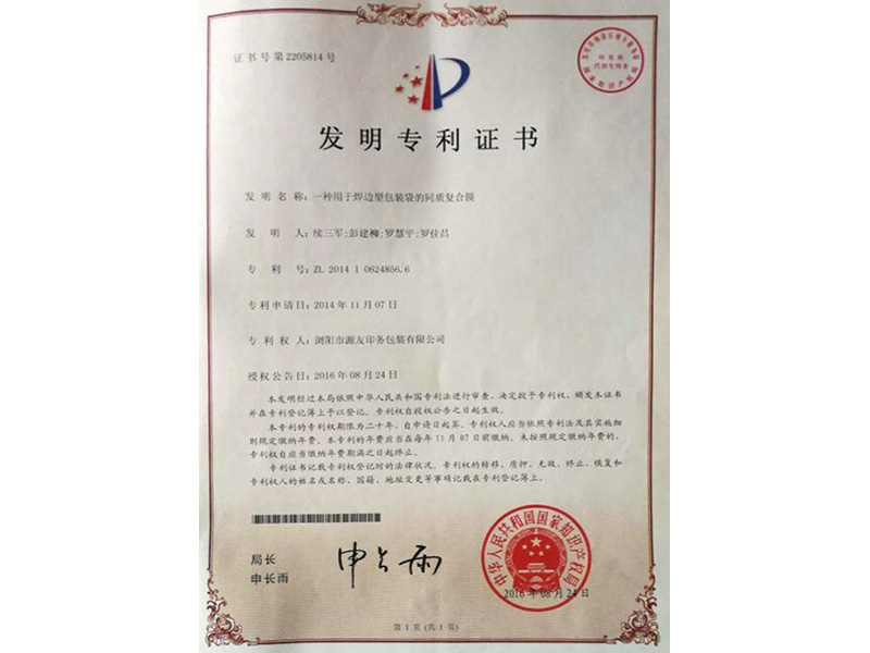 Invention Patent Certificates