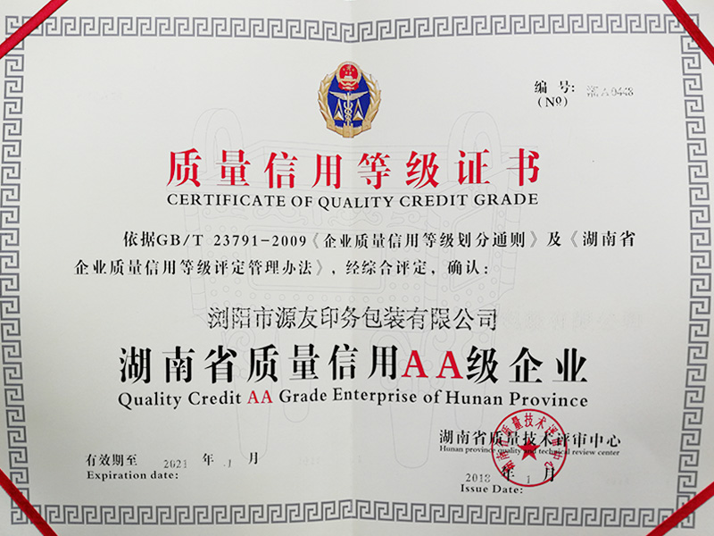 Certificate of Hunan AA Enterprise of Quality Credit